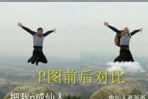 """""""战神级""""网友爆笑P图:论搞笑技术,我只服全中国的网友!"""