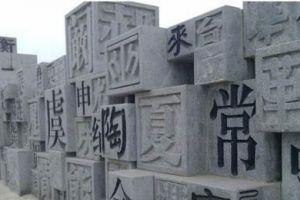 """中国一个""""最生僻的姓氏"""",只有三笔,很多人却不知怎么读"""