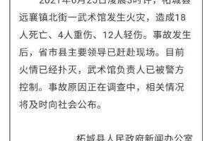 河南商丘柘城县一武术馆发生火灾,致18死、4重伤、12轻伤