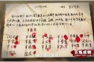 【百年征程路】第八十四期:《百炼成钢:中国共产党的100年》第四十三集联产承包责任制