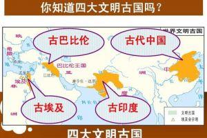 为什么古代四大文明古国,只剩下中国?其他国家是怎么消失的?