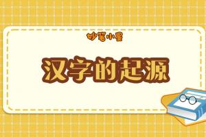 关于汉字演变的12个故事