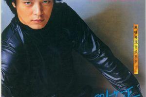 69岁的刘文正:他是第一代天王巨星,退出乐坛后被悬赏百万找下落