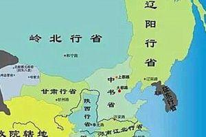 中国历史上被遗忘的一个省,如今成为两个国,其中一个经济很发达