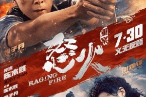 香港著名导演陈木胜遗作定档,甄子丹:警匪片仍是香港电影皇牌
