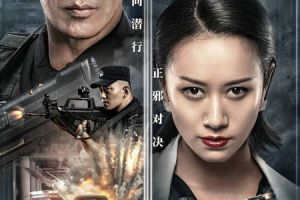 电影《雷霆行动》今日上线特警英雄火线出击任天野倪虹洁生死对决