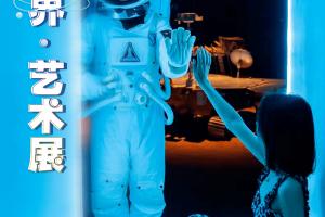 2200㎡巨型宇宙登陆深圳,硬核太空展来了!