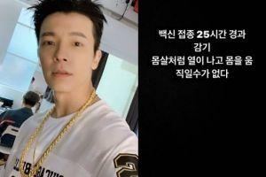 韩国男团SuperJunior李东海接种新冠疫苗后出现不良反应:全身动弹不得!