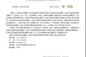 喜报!唐山文旅集团入围全国文化和旅游系统先进集体拟表彰对象名单!