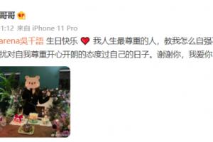 """吴千语28岁生日,男友施伯熊陪在身边为其庆生,高调表白""""我爱你"""""""