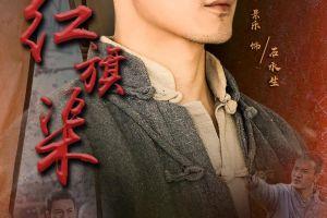 《红旗渠》石水生意气风发演员景乐完美诠释根正苗红的热血青年