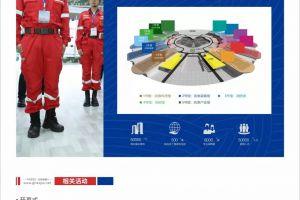 2022第二届武汉国际应急安全博览会将于4月20-22日开幕!
